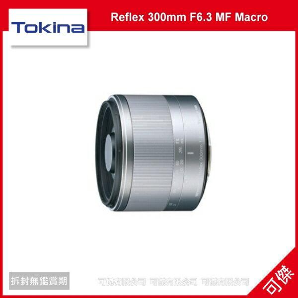 可傑 Tokina Reflex 300mm F6.3 MF Macro 立福公司貨 M4/3接環專用