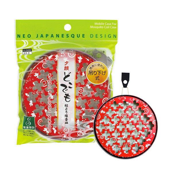 日本紀陽 懸掛式蚊香器-金魚紅K2499 - 限時優惠好康折扣