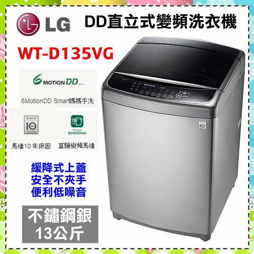 【LG 樂金】6Motion DD直立式變頻洗衣機 不銹鋼銀 / 13公斤洗衣容量 WT-D135VG 原廠保固 SMART觸控面板
