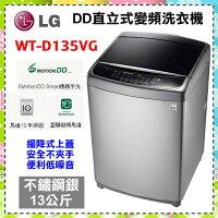 LG電子到【LG 樂金】6Motion DD直立式變頻洗衣機 不銹鋼銀 / 13公斤洗衣容量 WT-D135VG 原廠保固 SMART觸控面板