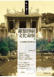 維繫傳統文化命脈:員林興賢書院與吟社