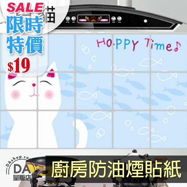 《居家用品任選四件9折》廚房 防油 防水貼紙 防油貼 壁貼 牆貼 窗貼 民宿 貓咪(V50-1618)