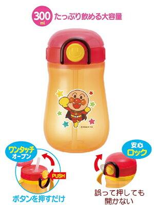 麵包超人吸管杯 (一鍵按鈕開啟的麵包超人吸管杯)