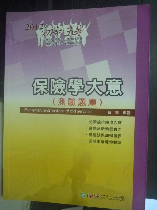 【書寶二手書T3/進修考試_ZHK】2012初五等-保險學大意(測驗題庫)_甄贊