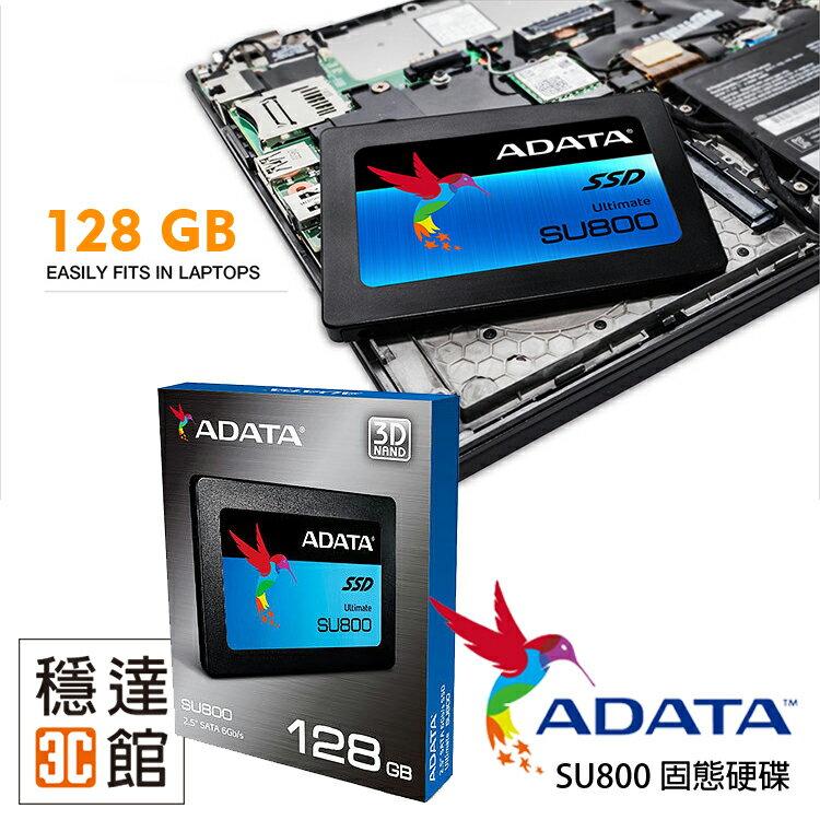 [喬傑數位]ADATA威剛 Ultimate SU800 128G SSD 2.5吋固態硬碟 +三年保固 硬碟