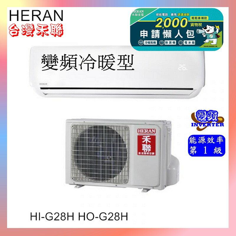 【HERAN 禾聯】新品★3-5坪省電 R410一級變頻冷暖分離式(HI-G28H/HO-G28CH)
