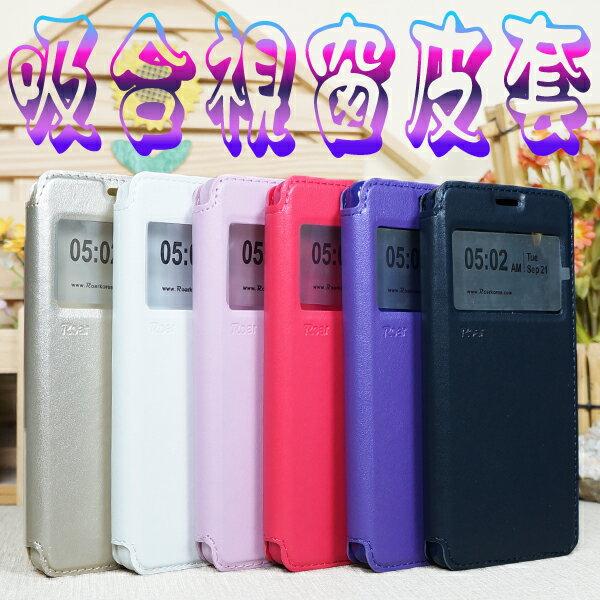 【Roar】HTC One X9 吸合視窗皮套/書本翻頁式側掀保護套/側開插卡手機套/斜立支架保護殼