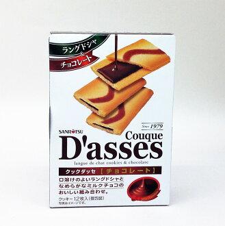 【橘町五丁目】日本三立午茶夾心餅-黑巧克力12枚