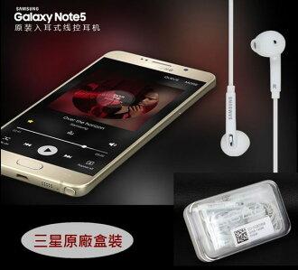 三星 Note5 原廠耳機【原廠盒裝】S4 E7 Note2 Mega Note3 j7 A8 Galaxy J NOTE4 Grand2 S5 G900i A3 A5 A7 EDGE S6 Alph..