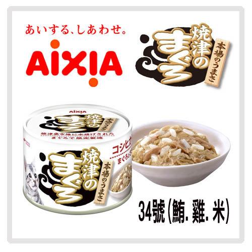 【力奇】AIXIA 愛喜雅 燒津貓罐34號(鮪.雞.米) 70g-51元【新包裝】 可超取(C072H54)