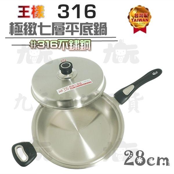 【九元生活百貨】王樣316極緻七層平底鍋28cm#316不鏽鋼不沾鍋