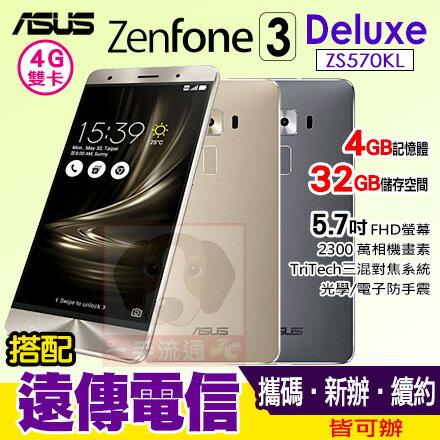 ASUS ZenFone 3 Deluxe ZS570KL 搭配遠傳電信門號專案 手機最低1元 新辦/攜碼/續約