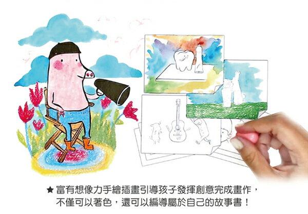 『121婦嬰用品館』酷蠟石 說故事繪圖本 - 小豬的神奇上學日 3