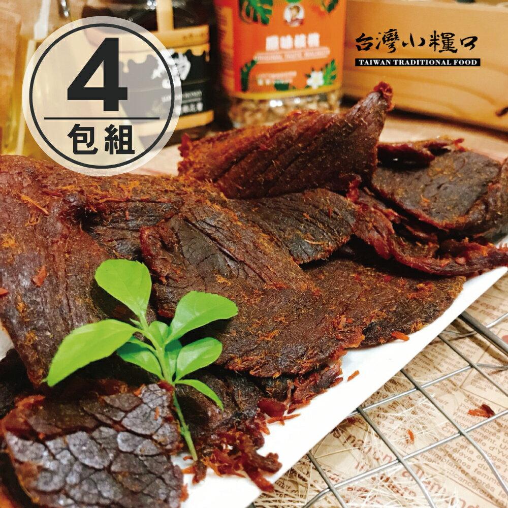 免運【台灣小糧口】肉乾系列 ●豬肉乾 150g(4包組) - 限時優惠好康折扣