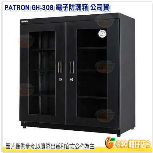 寶藏閣 PATRON GH-308 電子防潮箱 公司貨 310L 雙門4層 濕度顯示 旋鈕控制 鐵門 機芯五年保 GH308