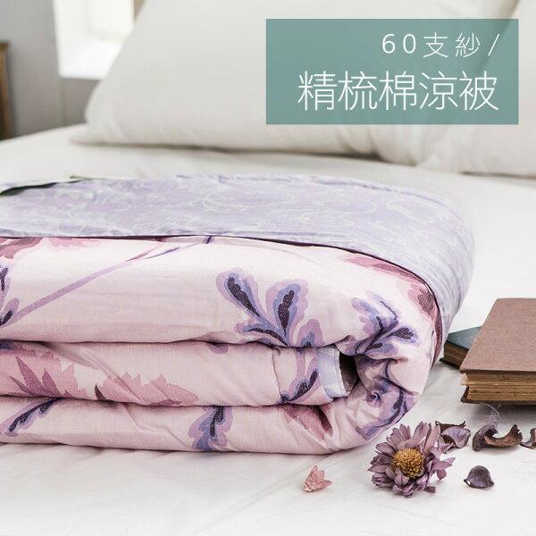 涼被雙人【陶醉粉紫】60支紗精梳棉,知名品牌5x6尺,戀家小舖,台灣製