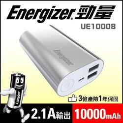Energizer勁量行動電源UE10008(銀) UE10008SR