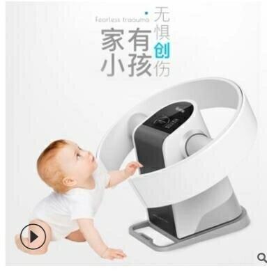 新品上市 限時優惠無葉風扇家用臥室靜音台式遙控無扇葉電風扇掛壁搖頭辦公落地扇 110