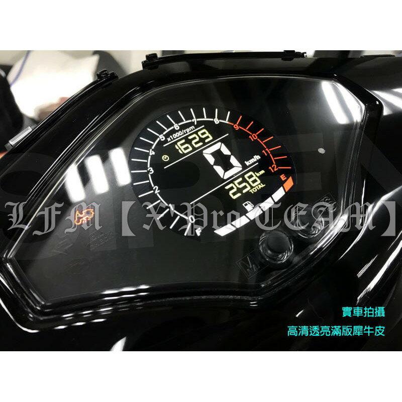 【LFM】SIREN JETS FNX VEGA 專用犀牛皮儀錶螢幕保護貼 碼表 FNX125 JETS ABS