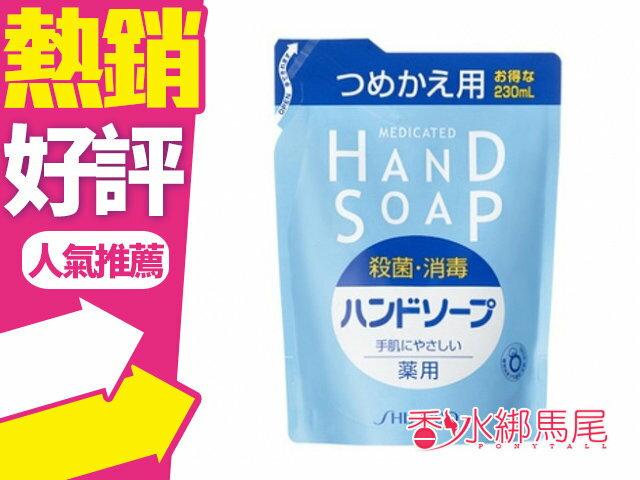SHISEIDO 資生堂 手部清潔乳 250ML 補充包 洗手乳?香水綁馬尾?