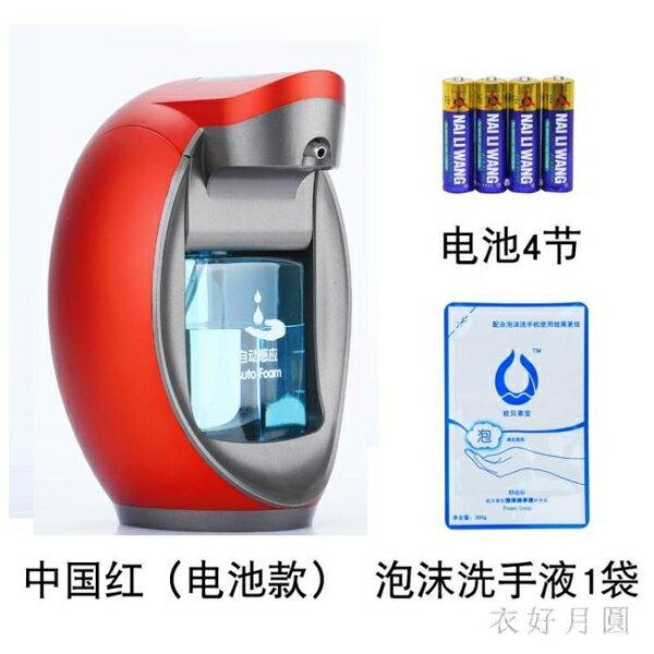 洗手機智能泡沫洗手液機自動皂液器感應洗手機免接觸洗手液器洗手液瓶子【99購物節】