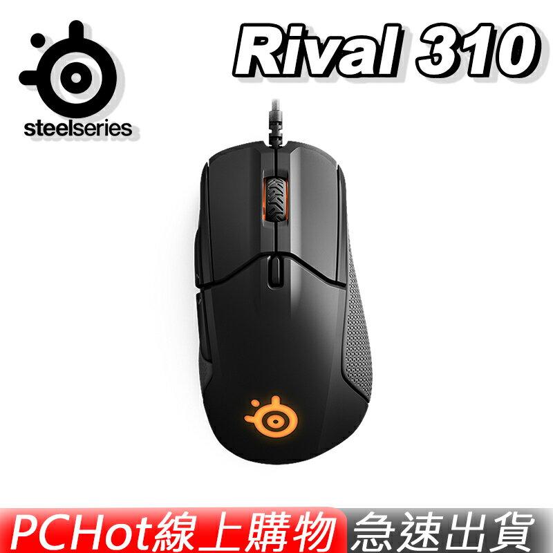 [限時促銷] SteelSeries 賽睿 RIVAL 310 光學 電競滑鼠 PCHOT