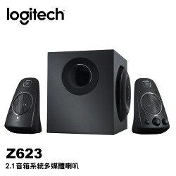 Logitech羅技 Z623 2.1音箱系統 多媒體喇叭 電腦喇叭