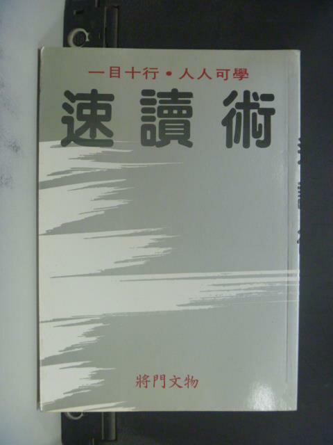 【書寶二手書T7/高中參考書_JLW】速讀術_將門文物編輯部