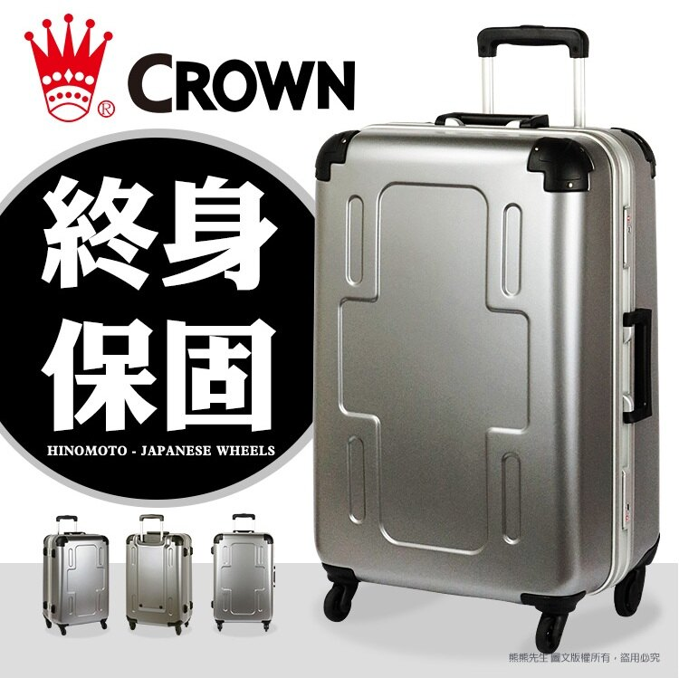 《熊熊先生》Crown皇冠75折特賣會 行李箱旅行箱 日本製靜音輪19.5吋登機箱 十字箱C-F2501輕量鋁框C-F250I