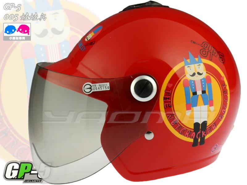 GP-5安全帽|005 (娃娃兵) 紅【附鏡片】童帽『耀瑪騎士機車安全帽部品』