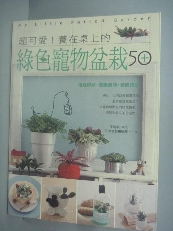 ~書寶 書T8/ _ZBU~超可愛!養在桌上的綠色寵物盆栽50!_阿尼、花草遊戲編輯部