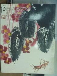 【書寶二手書T2/收藏_PEF】Poly保利_?象-作為藝術型態的白描秋水長天-近現代書畫一_2014/10/25
