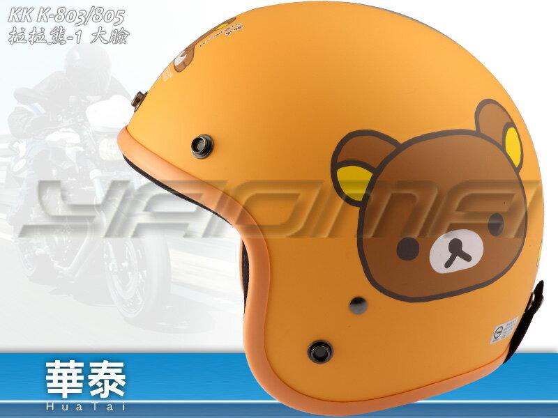 華泰安全帽 復古帽 | 拉拉熊 大頭 懶懶熊 消光橘 RK-01【三麗鷗正版授權】『耀瑪騎士生活機車部品』