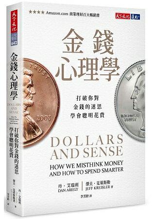 金錢心理學:打破你對金錢的迷思,學會聰明花費 - 限時優惠好康折扣