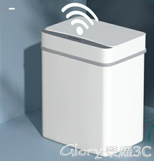垃圾桶智能垃圾桶感應式全自動家用客廳高檔