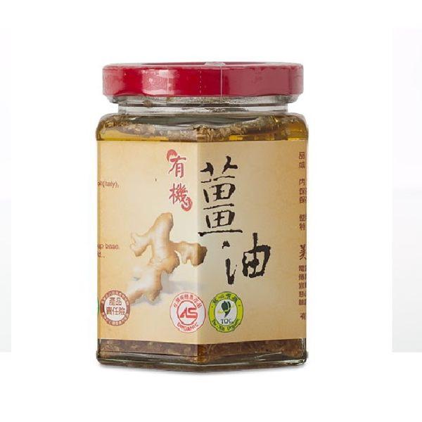 美福行~有機薑油280公克罐