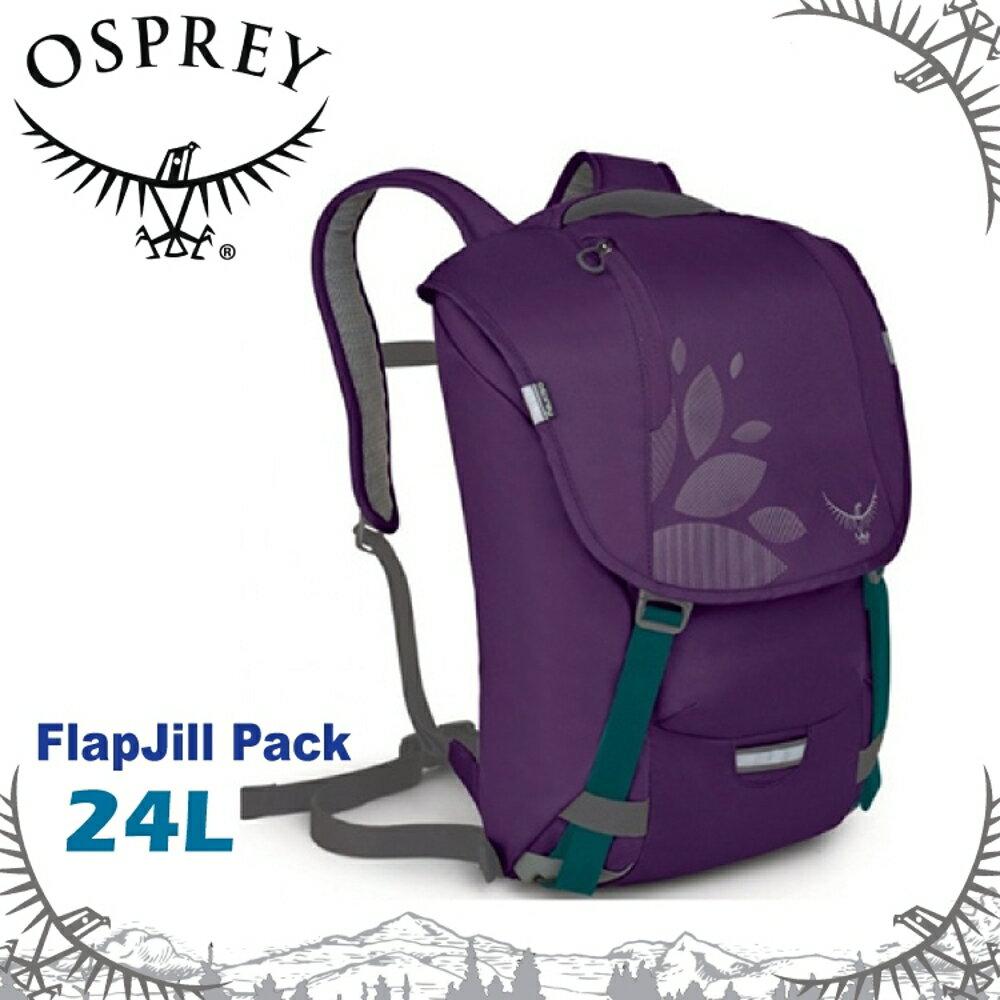【OSPREY 美國 FlapJill Pack L 多功能背包《紫》24L】雙肩後背包/電腦背包/日用背包/上班商務/登山
