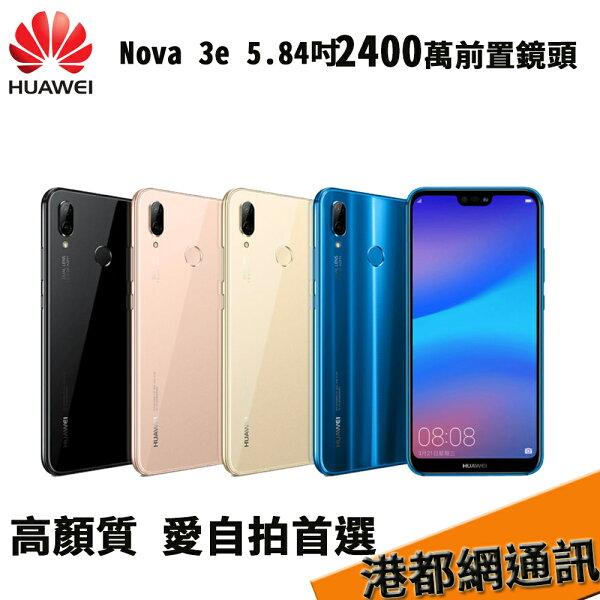 【新品預購531前購買送原廠大禮包】HUAWEI華為Nova3e5.84吋新一代全面屏2400萬自然美妝