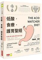 低酸‧食療‧護胃聖經:不用吃藥、3週有感、4週見效,一舉戰勝胃食道逆流,改善全身性發炎 0