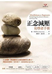 正念減壓初學者手冊(附練習光碟)