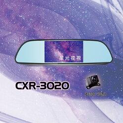 送16G卡+3孔/征服者『 雷達眼 CXR 3020 +室外機雷達全配 』後視鏡型GPS測速器+行車記錄器+流動式雷達/可選配前後雙錄後鏡頭/1080P/星光夜視/另售南極星