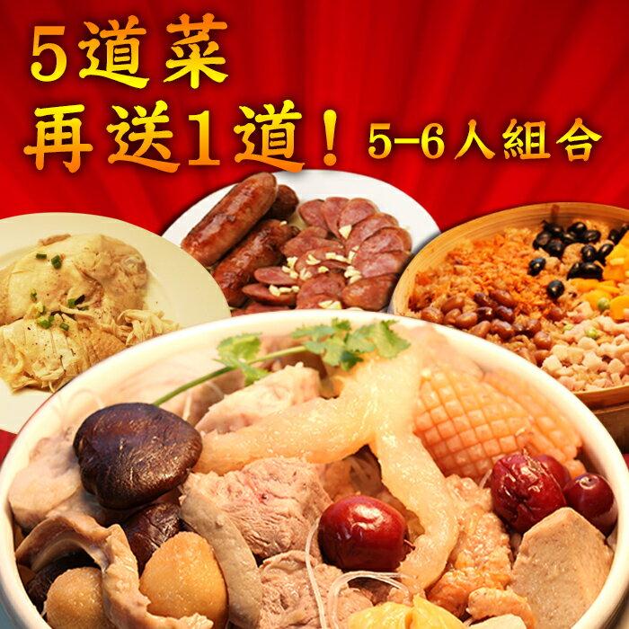 五福臨門-舞福宴年菜
