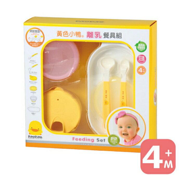 黃色小鴨 離乳餐具組 8件組 (碗/盤微波爐專用)