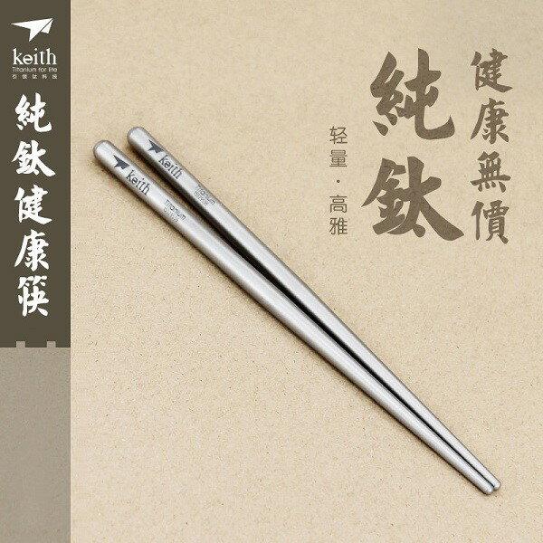 《台南悠活運動家》Keith 中國 100%純鈦 頂級純鈦筷子 23.5cm Ti5822