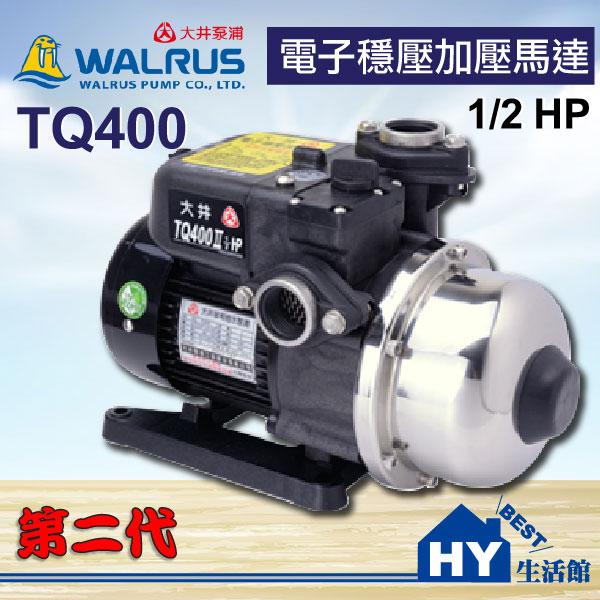 大井泵浦 TQ400 電子穩壓加壓馬達 第二代。1/2HP 加壓機 穩壓馬達。低噪音 -《HY生活館》水電材料專賣店