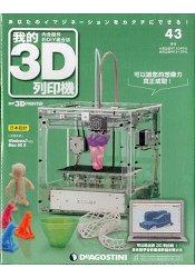 我的3D列印機2016第43期