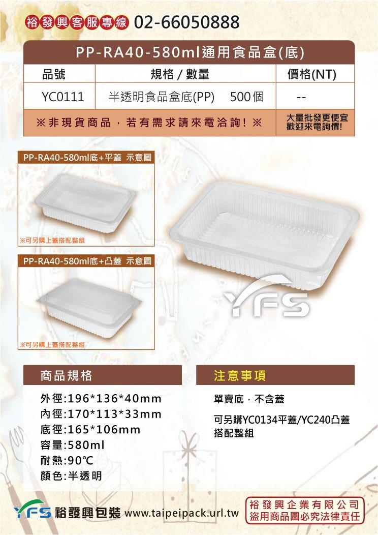 PP-RA40無格通用食品盒(底)(580ml) (餅乾/麻糬/乳酪球/一口酥/糖果)【裕發興包裝】YC0111
