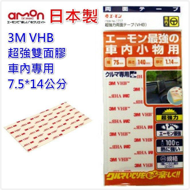 ~禾宜 ~AMON 1717  3M雙面膠 強化車用雙面膠 車內用 7.5^~14公分