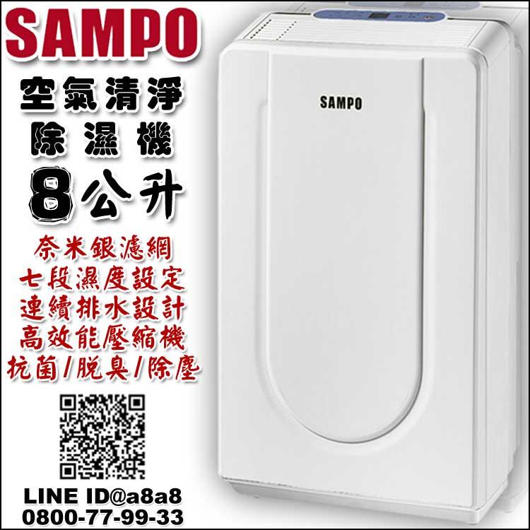 聲寶空氣清淨除濕機8公升(Y816T)【3期0利率】【本島免運】