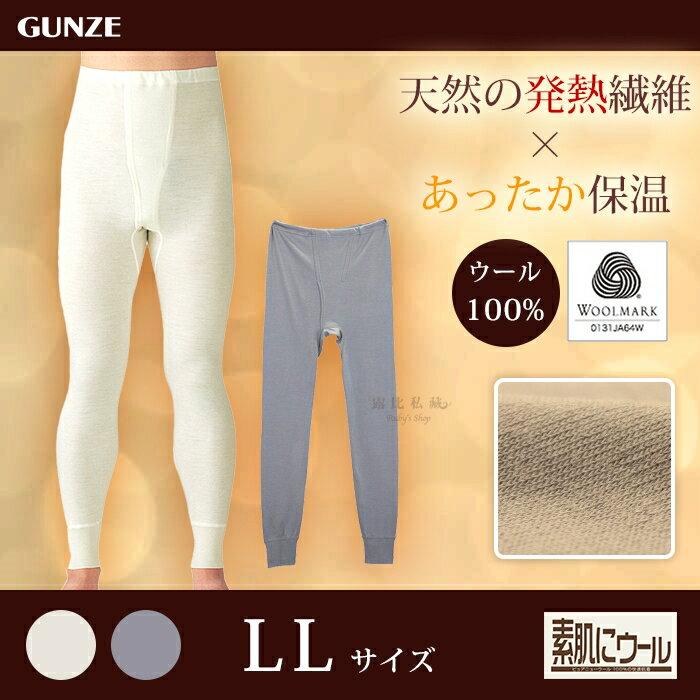 日本【Gunze郡是】純羊毛薄型男性衛生褲/羊毛發熱褲 (LL)